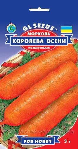 Морковь Королева Осени популярный позднеспелый сорт урожайность и лежкость высокие, упаковка 3 г