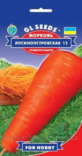 Морковь Лосиноостровская среднепоздняя урожайная с повышеным содержанием b-каротина, упаковка 3 г