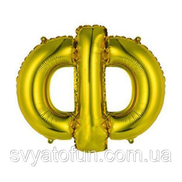 """Фольгований куля літера """"Ф"""", золото, 14"""", Китай"""