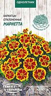Бархатцы Отклоненные МАРИЕТТА (красно-жёлтые) 0,5 г (СУ)