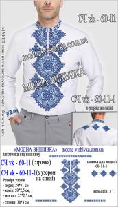 Заготовка чоловічої сорочки (СЧ-vk-60-11-1)