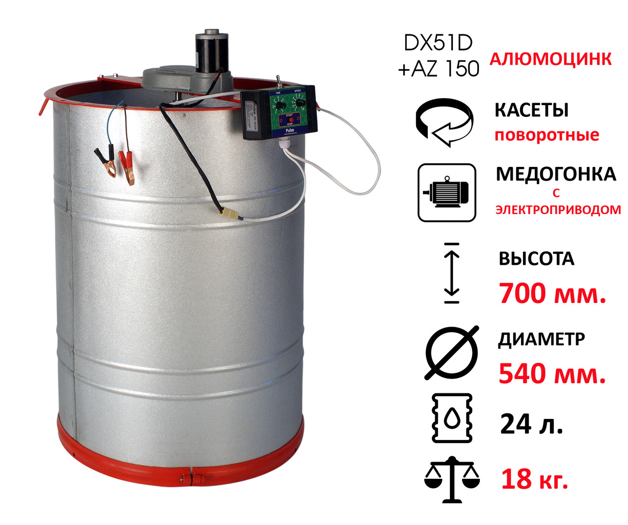"""Медогонка 2-х рамкова поворотна алюмоцинковая з ремінним електроприводом """"Pulse"""" мод.1"""