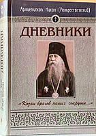 Дневники. Козни врагов моих сокруши.  Архиепископ Никон Рождественский, фото 1