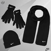 Шапка + Шарф + Перчатки Комплект зимний мужской Nike до -30*С теплый черный  Шапка мужская ЛЮКС качества
