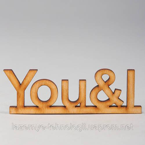 """Слова из дерева """"You & I"""""""
