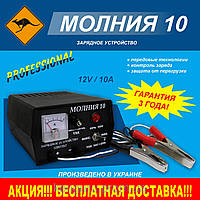 Зарядное устройство «Молния 10» 12V 10A, фото 1