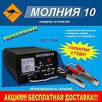 Зарядное устройство «Молния 10» 12V 10A
