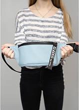 Жіноча сумка на пояс бананка з еко-шкіри Sambag Tirso MSH блакитна з стрічкою поясна через плече нагрудна