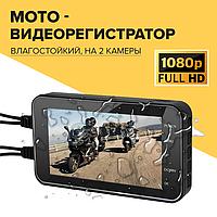 Мото Видеорегистратор на 2 камеры, влагостойкий Full HD 1080P, WiFi, G-sensor, датчик движения
