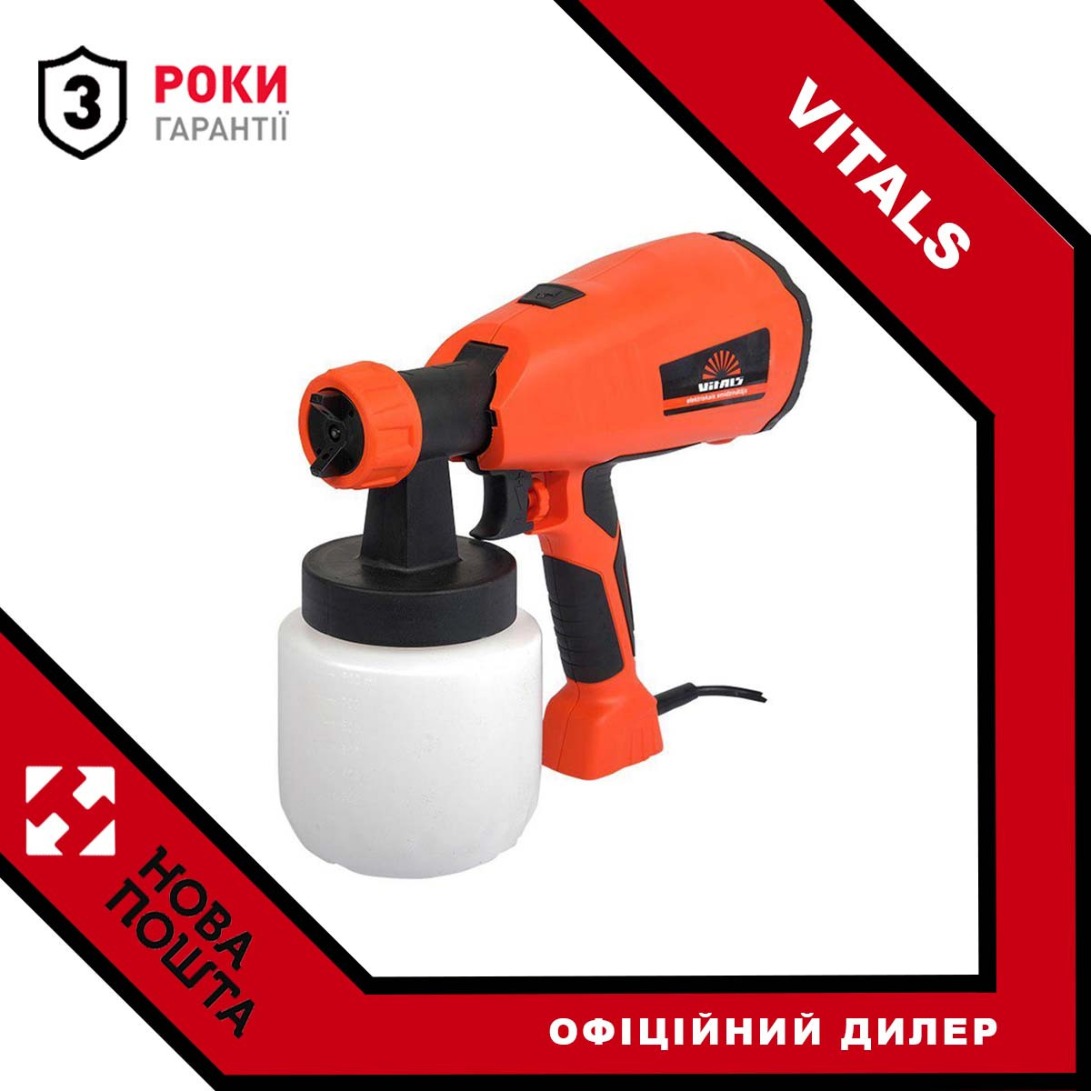 Краскопульт электрический Vitals Es 7060JS
