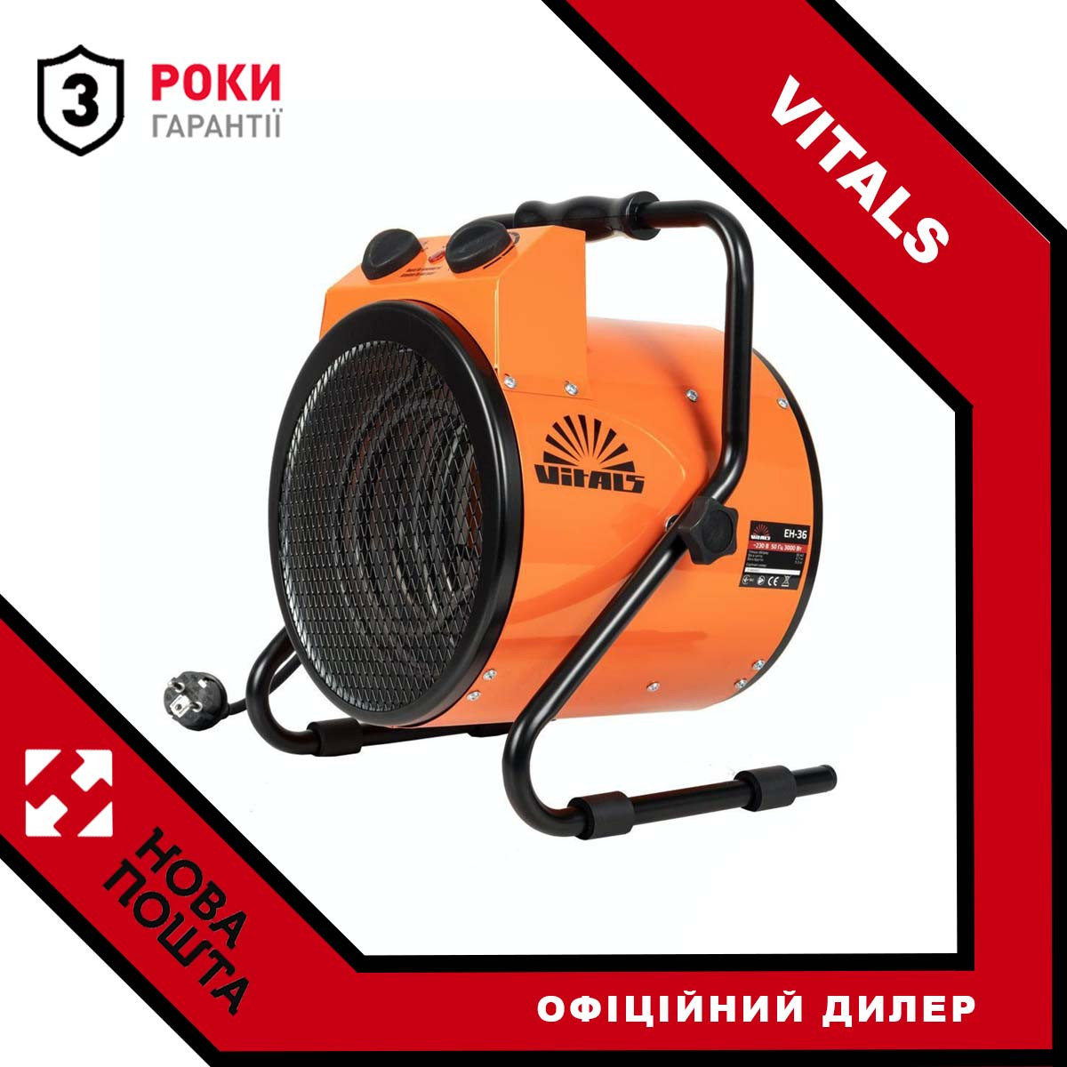 Тепловентилятор промисловий VITALS EH-36