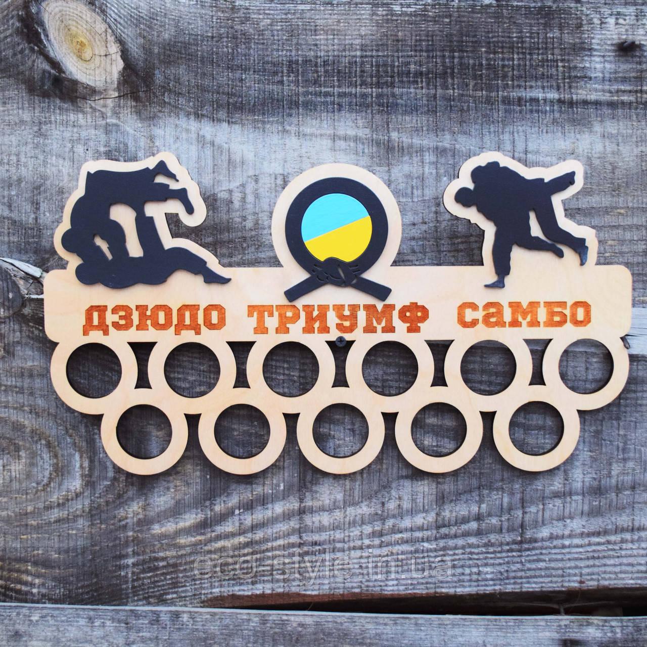 Медальница для дзюдо. Холдер для медалей Judo