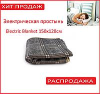 Простирадло електрична з сумкою Electric Blanket 150х120см