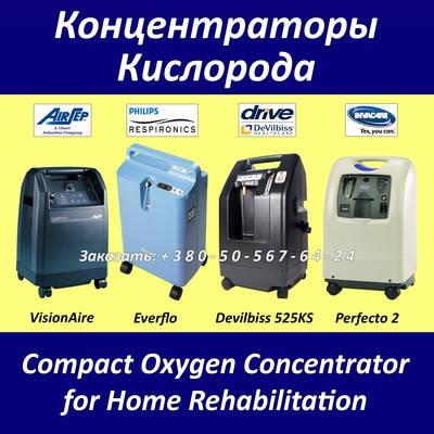 Апарати для Кисневої Терапії - Концентратори Кисню і CPAP/BiPap, Аспіратори