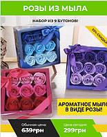 Подарочный набор розы из мыла Soap Flower 9 шт подарок любимой девушке маме на 8 марта