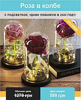 Роза в колбе с LED подсветкой, вечная роза.Ночник.Лучший подарок!