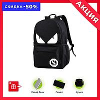 LED Рюкзак глаза с USB. Получи в подарок павербанк+сумку+кошелек.