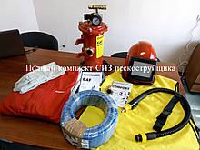 Комплект средств защиты (шлем пескоструйщика, фильтр дыхания, рукав, костюм)