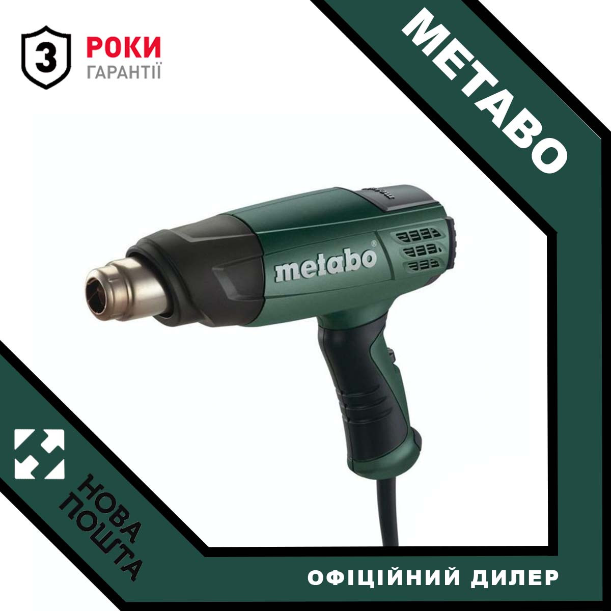 Термофен Metabo H 16-500