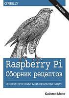 Raspberry Pi. Збірник рецептів: рішення програмних і апаратних завдань. Монк Саймон.