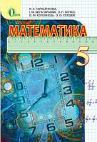 5 клас. Математика. Підручник. Тарасенкова І.М. Освіта