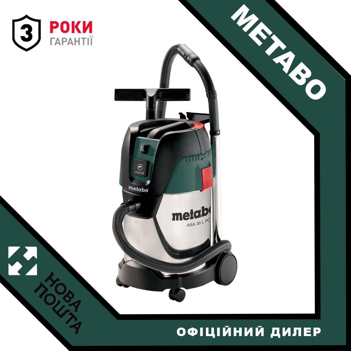 Строительный пылесос Metabo ASA 30 L PC Inox (602015000)