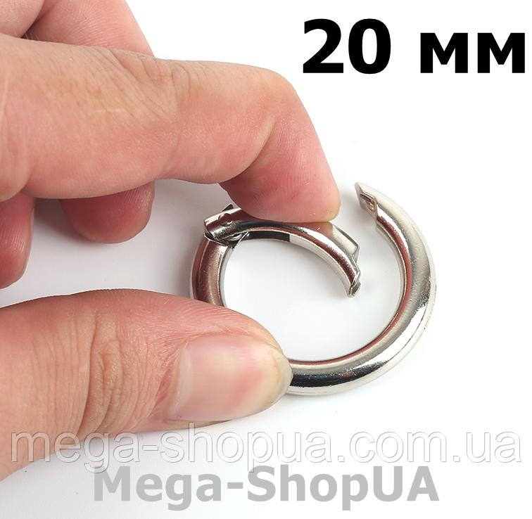 Карабин круглый металлический 20 мм. Кольцо-карабин для ключей. Брелок для ключей Silver