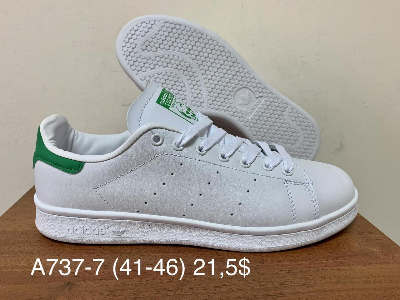 Чоловічі кросівки Adidas Stan Smith оптом (41-45)