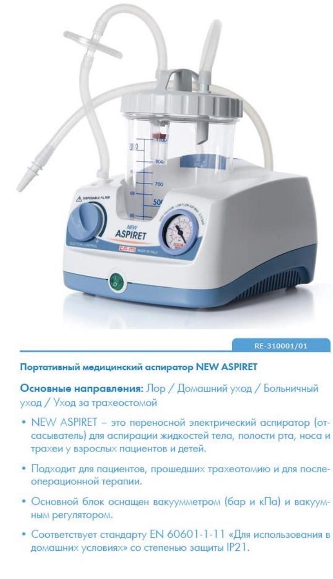 Портативний медичний відсмоктувач «NEW ASPIRET» RE-310001