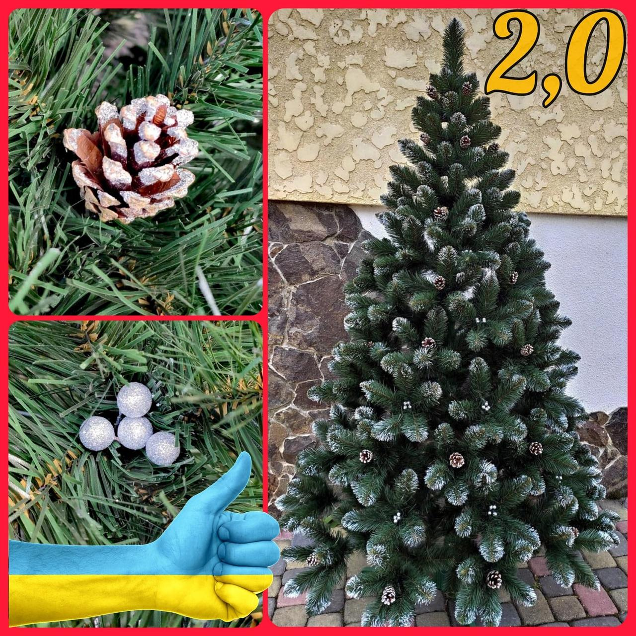 Пишна новорічна штучна ялинка 2,0 м з сріблястими шишками і перлами, штучні ялини і сосни з інеєм