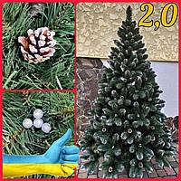 Пишна новорічна штучна ялинка 2,0 м з сріблястими шишками і перлами, штучні ялини і сосни з інеєм, фото 1