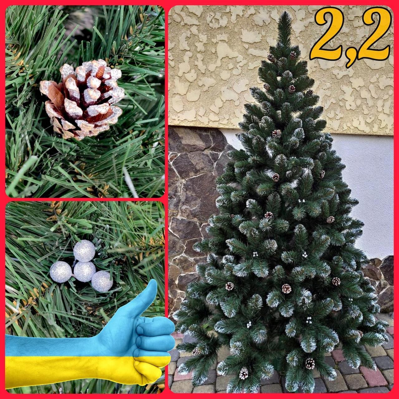 Пишна новорічна штучна ялинка 2,2 м з сріблястими шишками і перлами, штучні ялини і сосни з інеєм