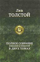 Лев Толстой. Полное собрание романов и повестей в 2 томах. Том 1, 978-5-9922-0360-8