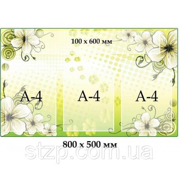 Стенд с карманами зеленый белые цветы