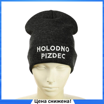 Шапка HOLODNO PIZDEC / Холодно П***** Темно-серая - молодежная шапка-лопата с отворотом, фото 2