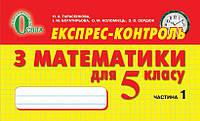 5 клас. Математика, Експрес~контроль, Частина 1, Тарасенкова Н. А., Освіта