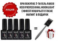 Акция!!! 5 гель-лаков Kodi Moon Light +магнит в подарок