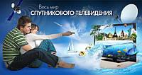 Установка спутникового ТВ Киев.