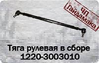 Тяга рулевая в сборе1220-3003010