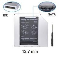 DVD-карман для HDD 2.5 дюйма, IDE - SATA, 12,7 мм, TRY Caddy Optibay, алюминий новый
