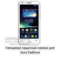 Глянцевая защитная пленка на телефон Asus Padfone