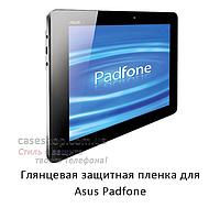 Глянцевая защитная пленка на планшет Asus Padfone