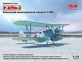 У-2 / По-2. Сборная модель советского многоцелевого самолета времен Второй мировой войны. 1/72 ICM 72244