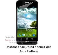Матовая защитная пленка на телефон Asus Padfone