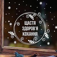 Новогодняя наклейка Вінок побажаннь (рождественский венок щастя кохання текстовый мотиватор новый год) матовая, фото 1