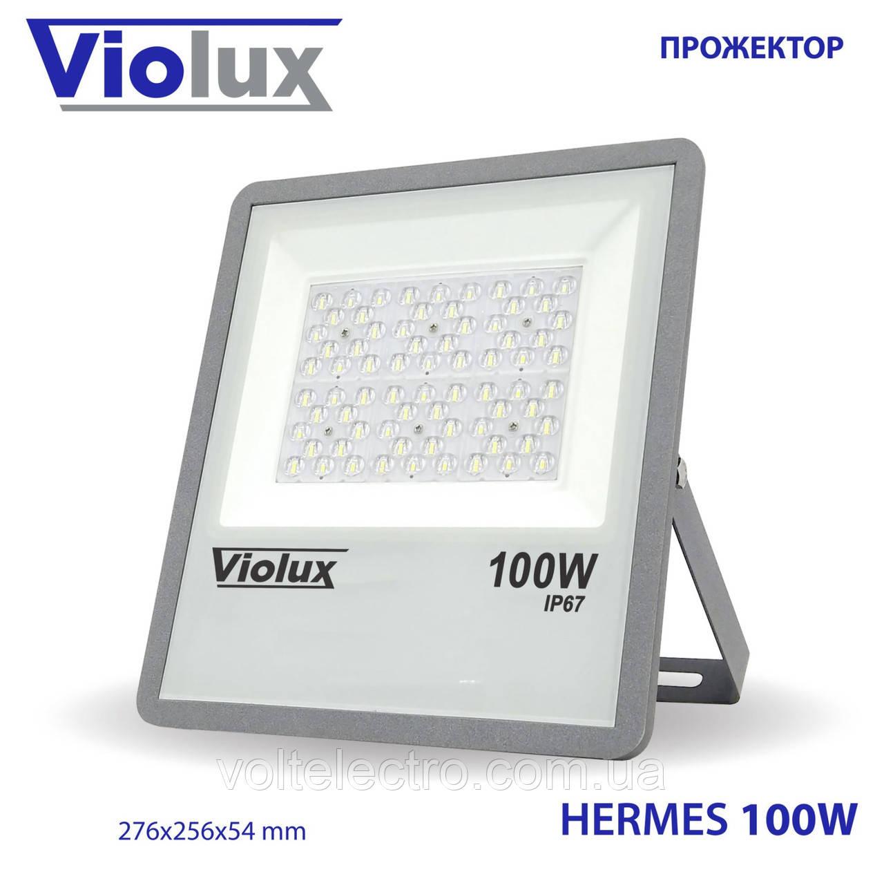 Прожектор LED  HERMES 100W SMD 60K 10 000Lm IP67 Violux