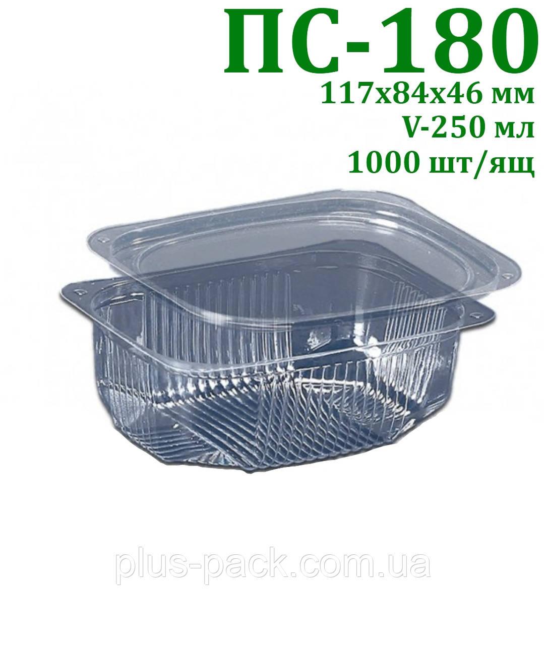 Упаковка пластиковая для салатов Одноразовая (250 мл)