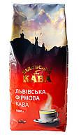 Кофе в зернах Віденська кава Львівська Фірмова 1кг