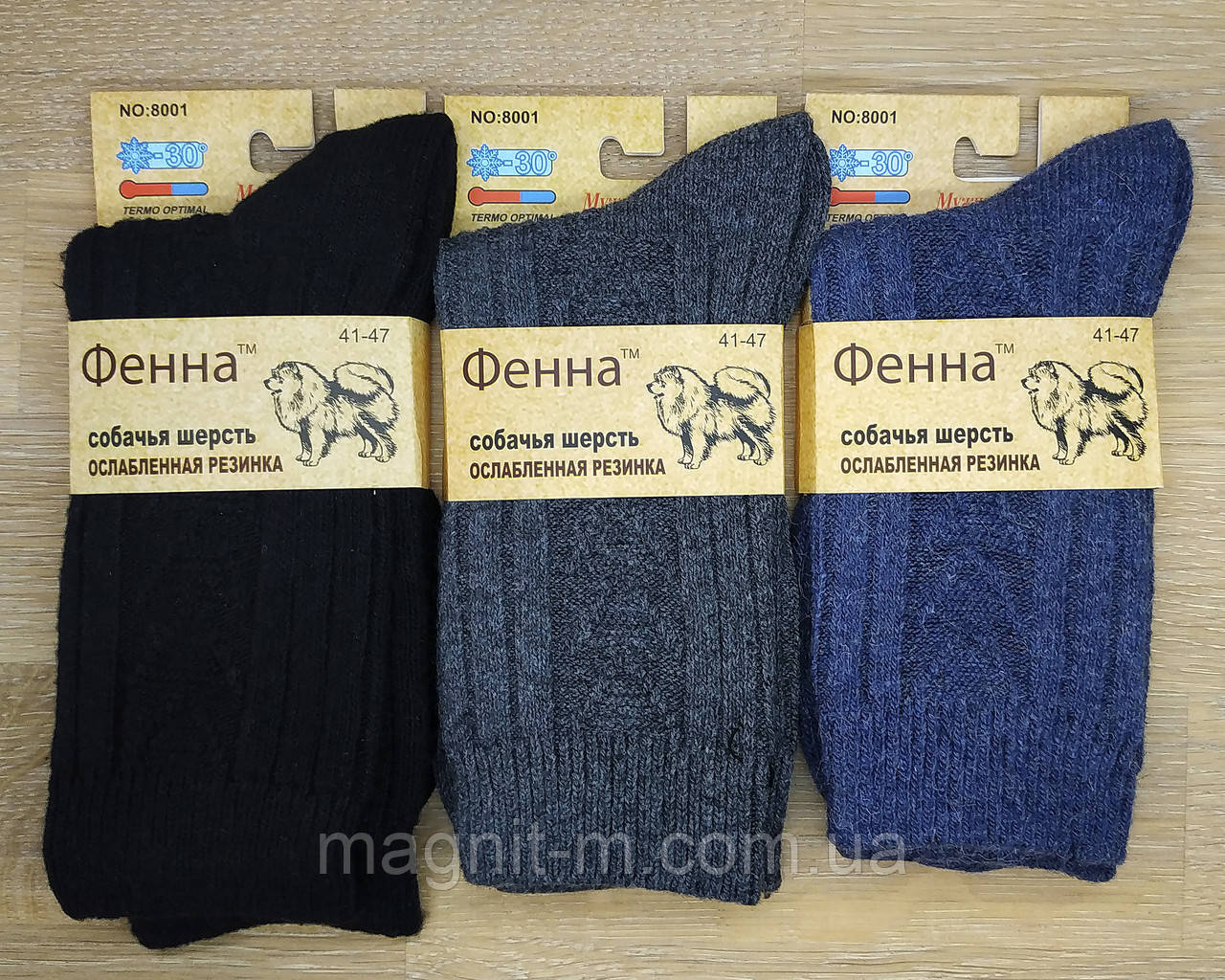 """Чоловічі зимові шкарпетки """"Фенна"""". Собача шерсть. №8001."""