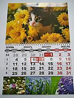 """Календар настінний серії """"Міні"""""""
